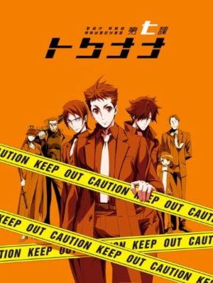 Capa do anime Keishichou Tokumubu Tokushu Kyouakuhan Taisakushitsu Dainanaka: Tokunana