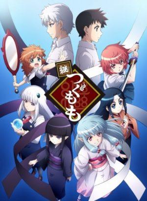 Capa do anime Tsugu Tsugumomo