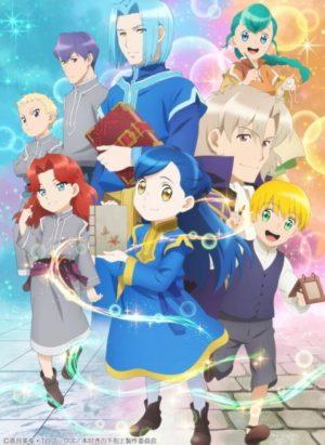 Capa do anime Honzuki no Gekokujou 2